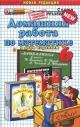 Домашняя работа по математике 6 кл к учебнику Виленкина